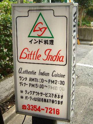 ナマステ☆インディアのためのミーティング(4回目)