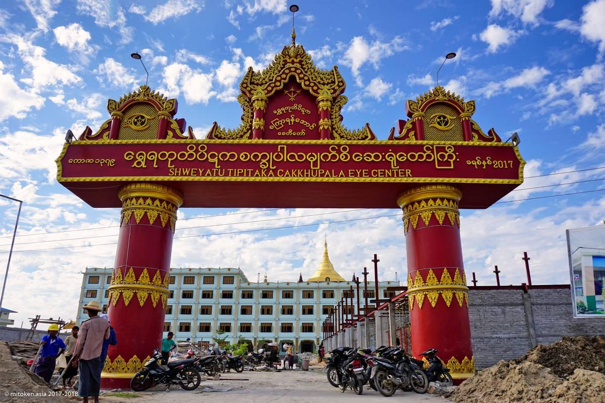 いきあたりミャンマー医療事情