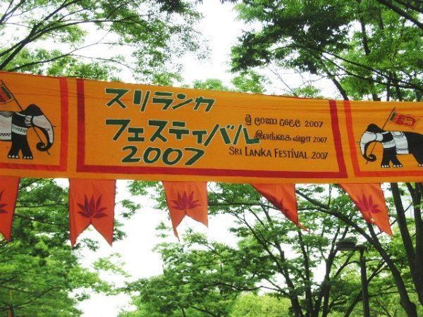 スリランカフェス2007