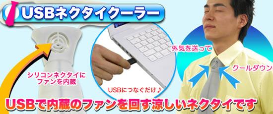 USBネクタイクーラー