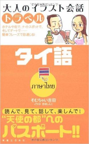 大人のイラスト会話帳 [そむちゃい吉田 編]