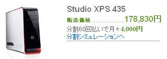 XPS 435