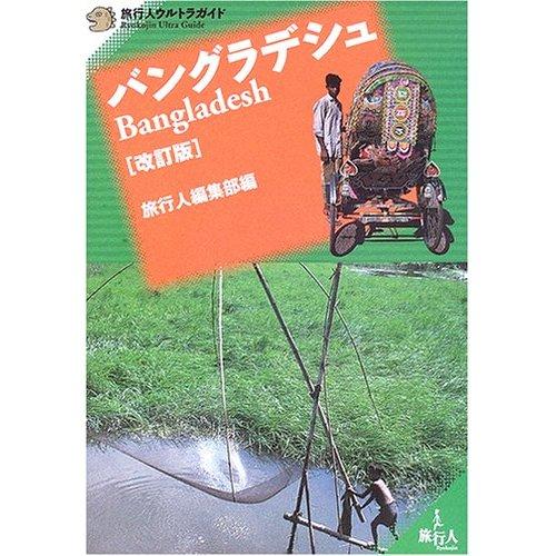 バングラデシュに期待。