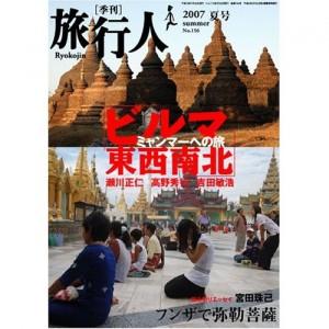 ビルマ東西南北ミャンマーへの旅
