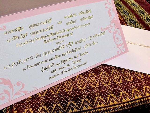 バンコクからの招待状
