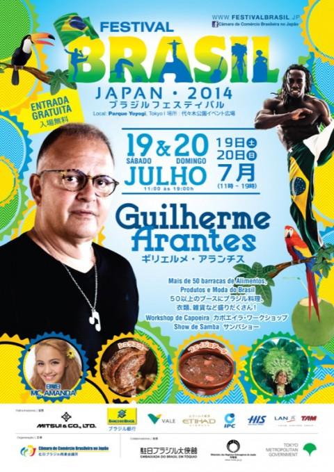Festival Brasil 2014