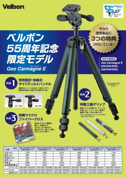 GEO Carmagne E545 55th