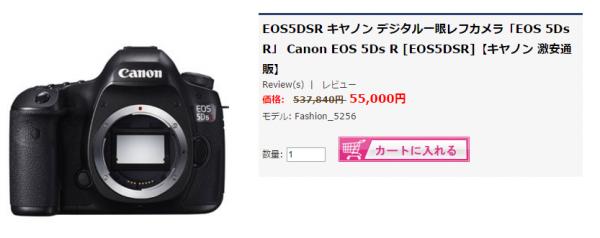 EOS 5Ds