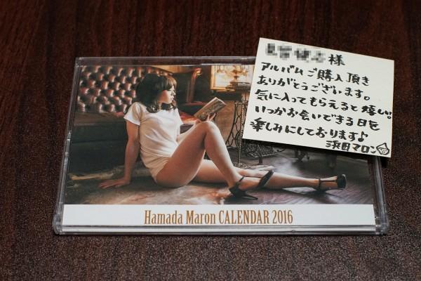 浜田マロン