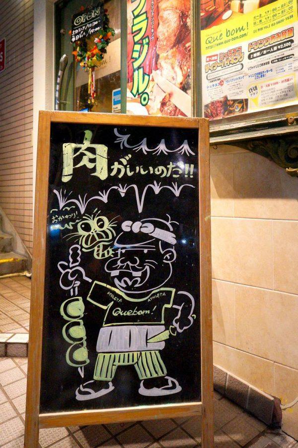 Que Bom Churrascaria Tokyo