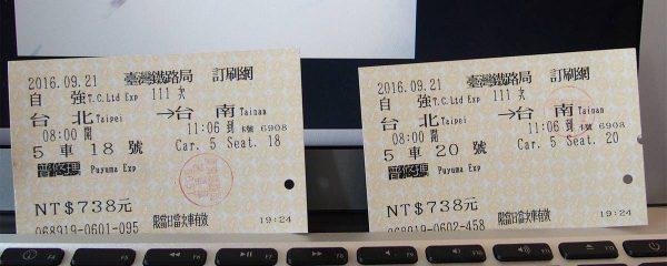 普悠瑪(プユマ)号