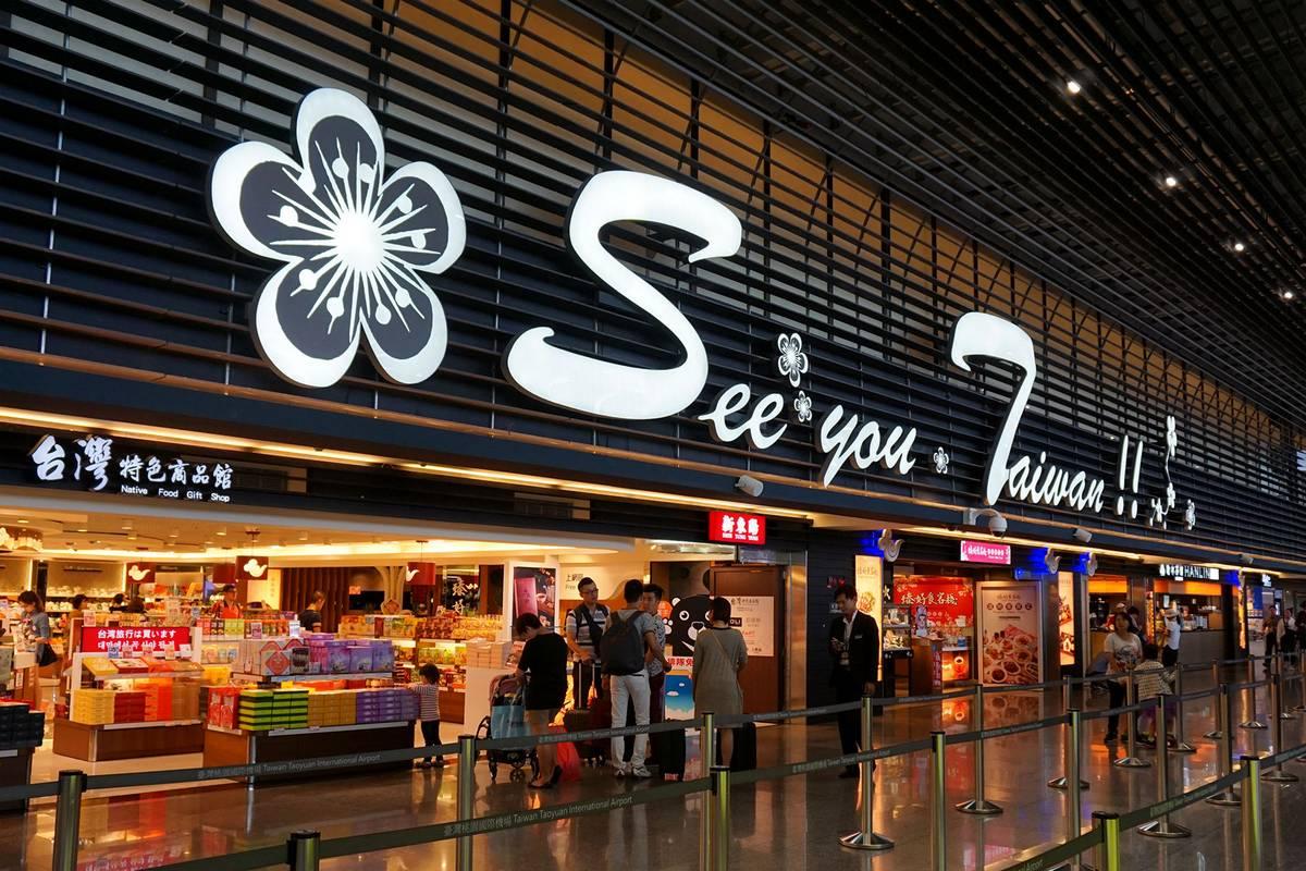 再見、台湾