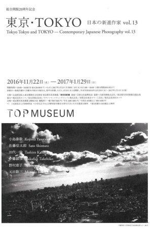 総合開館20周年記念  東京・TOKYO 日本の新進作家vol.13