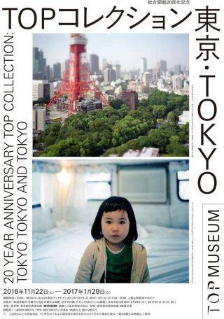 総合開館20周年記念  TOPコレクション 東京・TOKYO