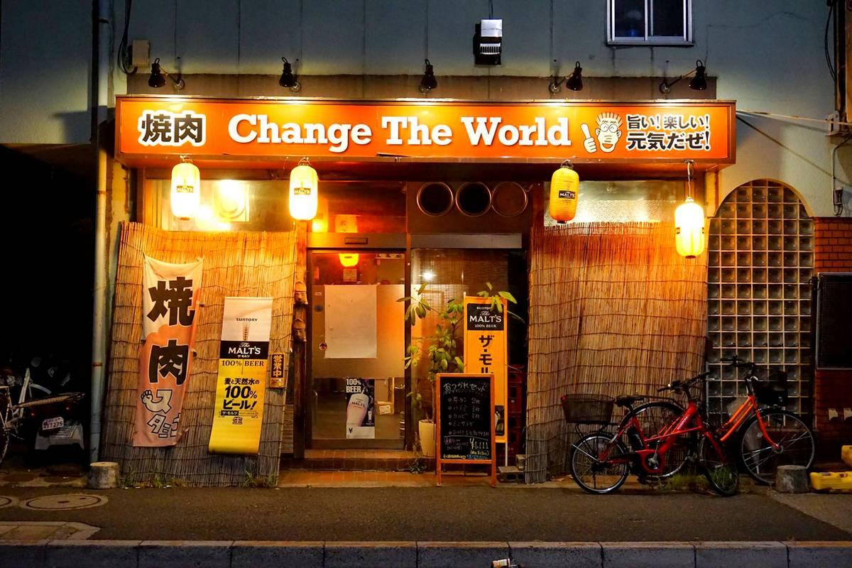 change the 結婚記念日