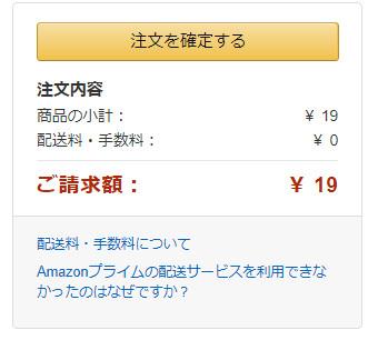 送料込みで19円