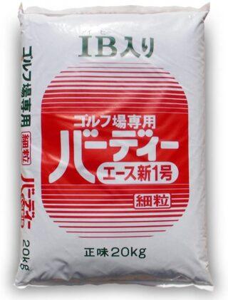 芝生の肥料 バーディーエース新1号 20kg